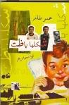 شكلها باظت.. عمر طاهر