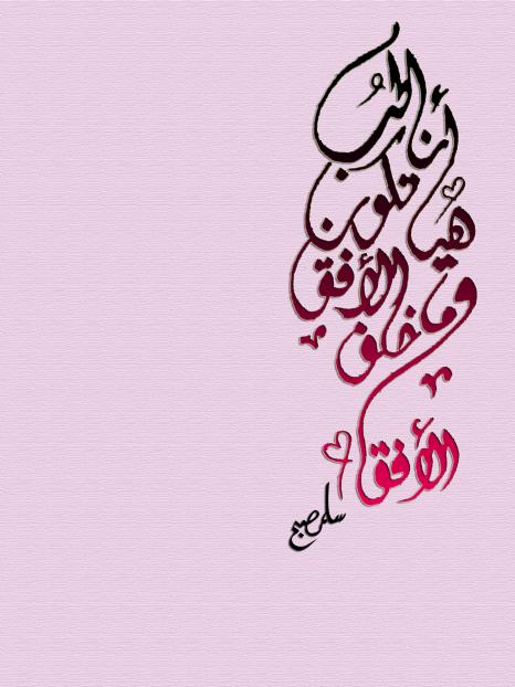 الحب أن تكون هيا الأفق وما خلف الأفق  لـــ أحمد سليمان