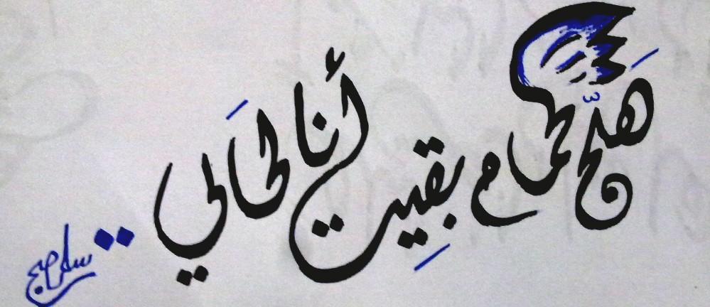 Salma Say 's :